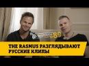 Видеосалон №89 The Rasmus разглядывают русские клипы