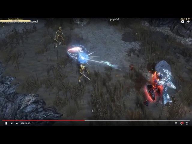 [Path of Exile] Обзор Нового Умения Бросок Щита (Spectral Shield) Запись Стрима