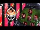 Shakhtar Donetsk 3 - FIFA MOBILE 18