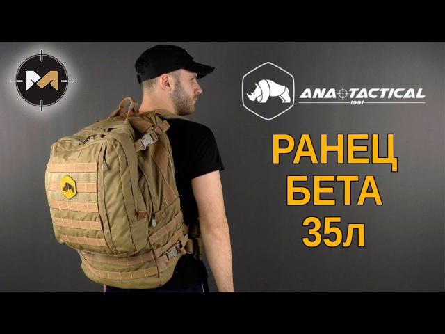 3-дневный рюкзак Бета от ANA Tactical Beta 3-Day Backpack