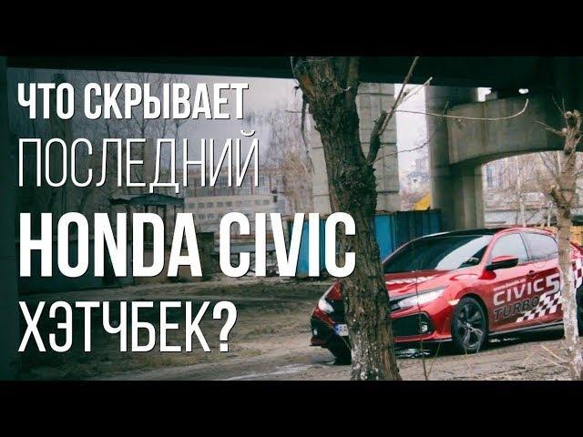 Хонда Что это за зверь Honda Civic забыли что такое горячий хэтч