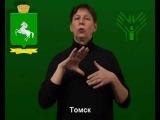 Названия городов России на жестовом языке (от А до Я)