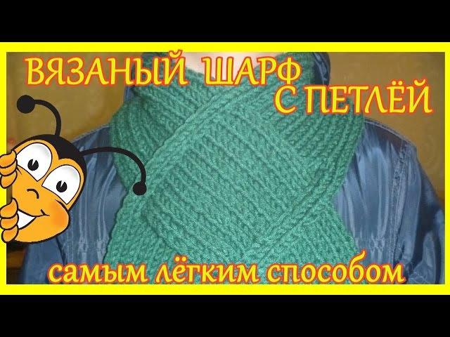 как связать шарф с петлей