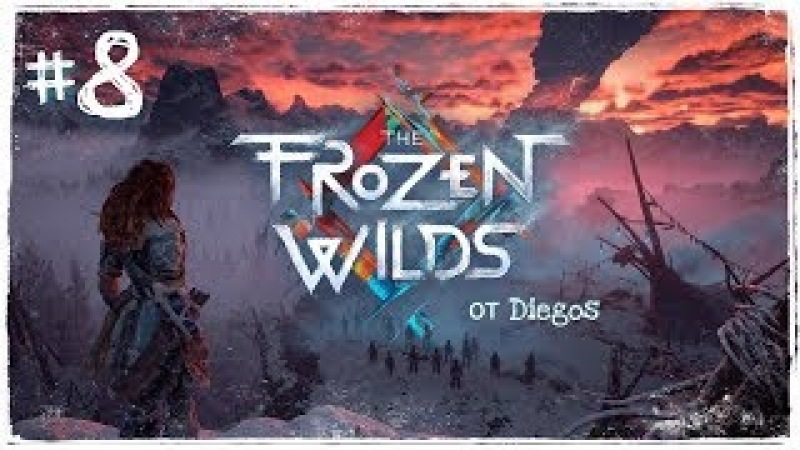 Horizon Zero Dawn. The Frozen Wilds 8 Котел Эпсилон - Демонический громозев