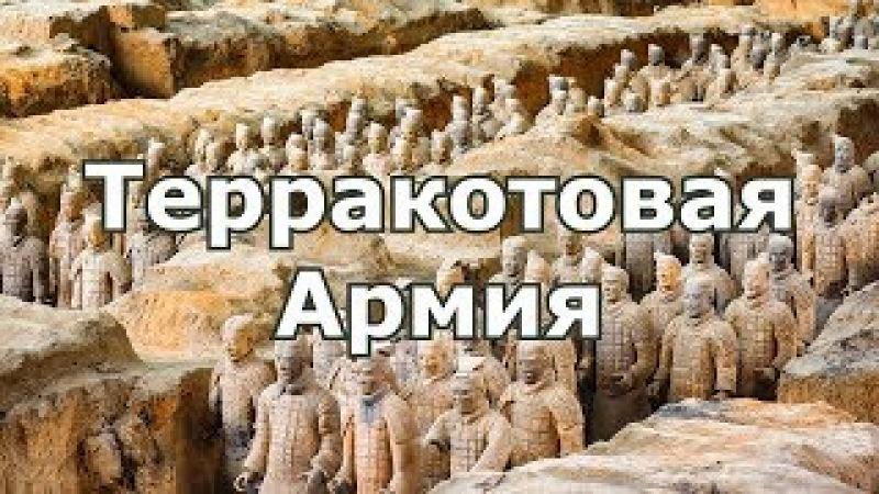 Терракотовая армия императора Цинь Шихуанди. Древний Китай