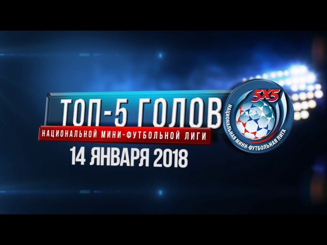 ТОП-5 голов Супер Лиги за 14 января 2018