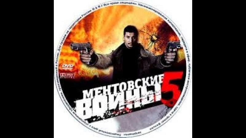 Ментовские войны 5 сезон 7 серия Все серии 5 сезона сериала Ментовские войны