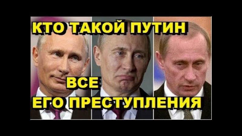 Кто такой Путин и все его преступления Разоблачение Путина смотреть онлайн без регистрации
