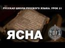 Русская Школа Русского Языка ЯСНА Урок 21 Виталий Сундаков