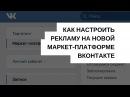 Как настраивать рекламу на новой Маркет Платформе Вконтакте