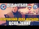 ДЕД ФУТБОЛ ПРОГНОЗ | ЦСКА-ЗЕНИТ | СТАВКА 2000 РУБЛЕЙ | ОТКРОВЕНИЯ ДЕДА |
