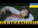 Maddyson - Здрастуй Маріанно Кіс (Здравствуй Марианна Кис - Украинский кавер) [UkrTrashDub]