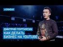 Дмитрий Портнягин Как делать бизнес на YouTube