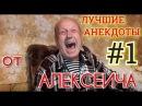 ЛУЧШИЕ АНЕКДОТЫ от АЛЕКСЕИЧА - Чисто русский юморок