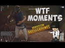 WTF MOMENTS №1 playerunknown's battlegrounds (PUBG)