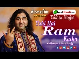#Yahi Hai Ram Katha #Krishna Bhajan #Devkinandan Thakur Maharaj Ji #
