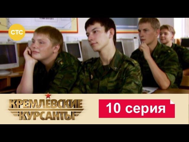 Кремлевские Курсанты 10