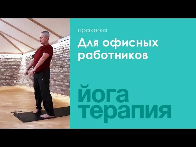 Йогатерапия для офисных работников — Сурья Дас