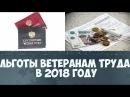 ЛЬГОТЫ ВЕТЕРАНАМ ТРУДА В 2018 ГОДУ