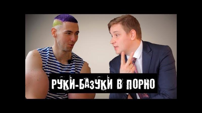 РУКИ-БАЗУКИ: Предложили сняться в Порно / Интервью о Сексе и Деньгах / The Люди