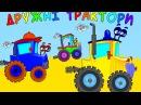 Мультик про трактор - ДРУЖНІ ТРАКТОРИ 🚜 Весела дитяча пісня українською мовою - З любовю до дітей