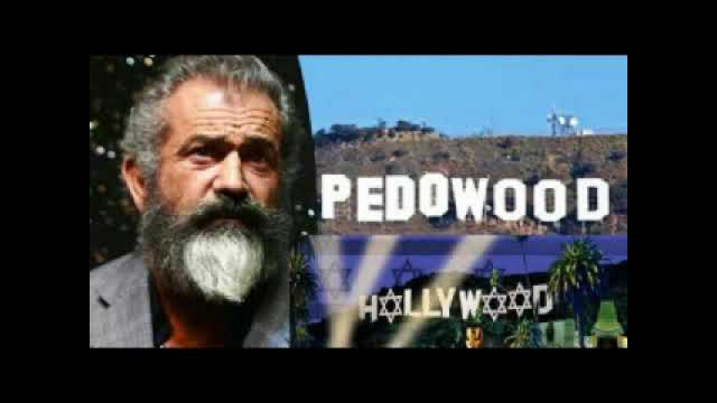 Мэл Гибсон и Киану Ривз Голливудская элита убивает невинных детей и пьёт их кровь