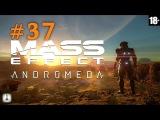 Прохождение Mass Effect Andromeda - #37