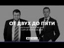 Белые каски торгуют детскими органами * От двух до пяти с Евгением Сатановским (
