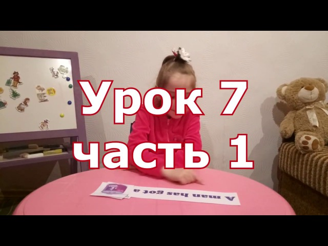 Английский для детей. English for kids. Урок 7 часть 1. Буквы Gg, Vv