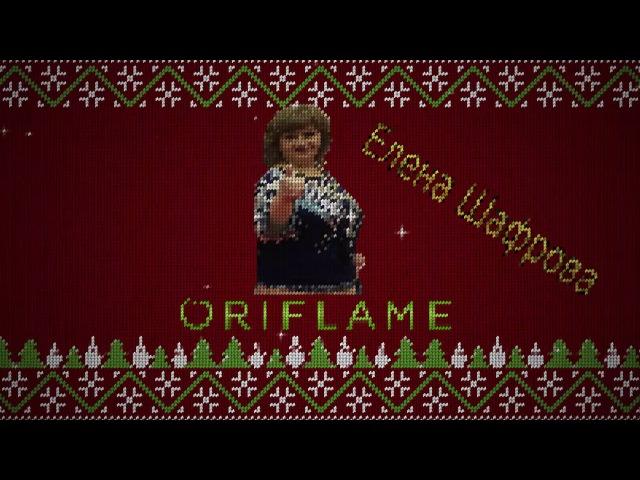 Будь неотразима с косметикой Орифлэйм