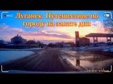 Луганск  Путешествие по городу на закате дня