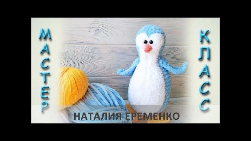 Пингвин крючком из плюшевой пряжи мастер класс toyfabric