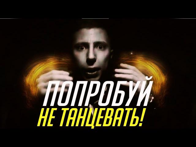 Попробуй не затанцевать! (140 BPM CUP, SLOVO: BACK TO BEAT)