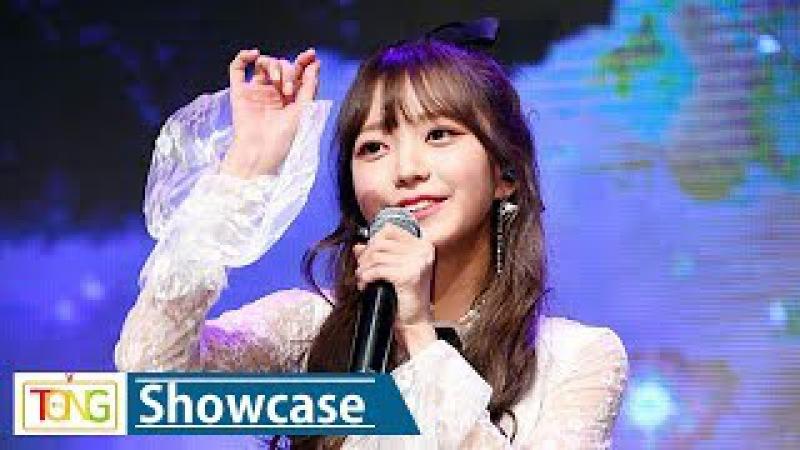 [풀영상] Kim So Hee(김소희) 'SobokSobok'(소복소복) Showcase 현장 (쇼케이스, 프로듀스101, PRODUCE 101, C.I.V.A, I.B.I)