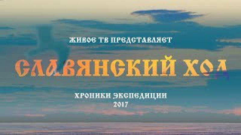 Люди. Экспедиция Славянский ход-2017 (ХМАО-Югра)