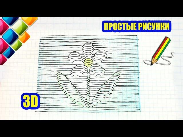 Простые рисунки 401 3д рисунок цветочек