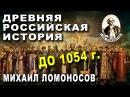 ДРЕВНЯЯ Российская ИСТОРИЯ до 1054 года - Книга Ломоносова