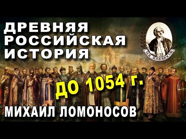 ДРЕВНЯЯ Российская ИСТОРИЯ до 1054 года Книга Ломоносова