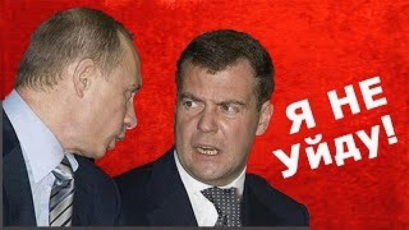 Я хочу остаться, Вова - Дмитрий Медведев - 20.02.2018