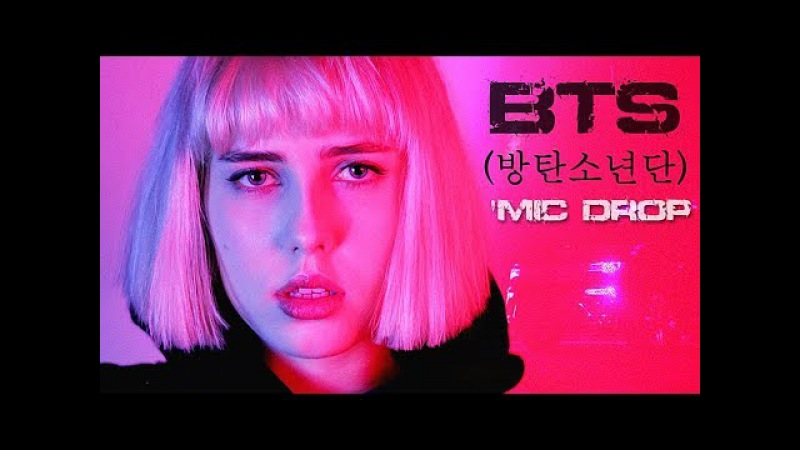 BTS (방탄소년단) MIC Drop (Steve Aoki Remix) (Russian Cover)