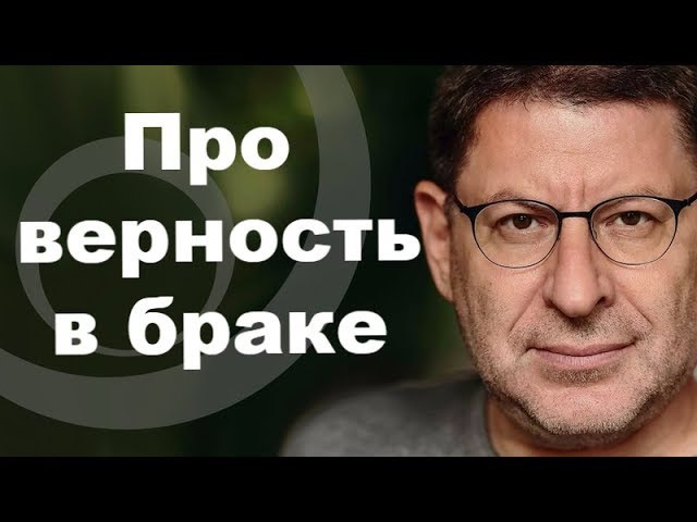 Михаил Лабковский - Про верность в браке