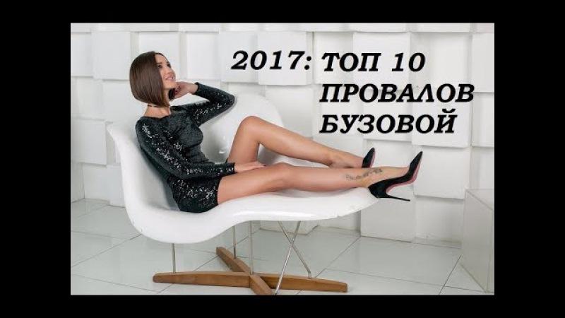Бузова: Топ 10 самых смешных провалов прошлого года!