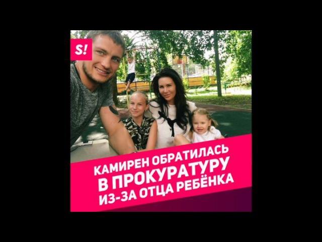 Элина Камирен подает в прокуратуру на Задойнова