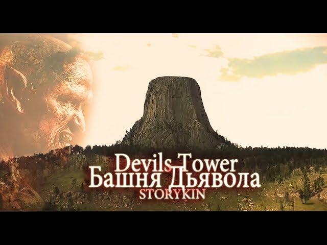 Башня Дьявола - Devils Tower