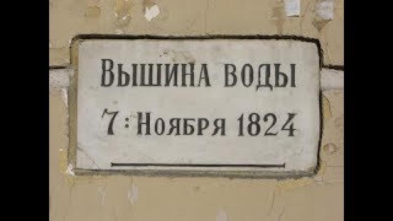 Потоп 7 ноября 1824 года vs культурный слой