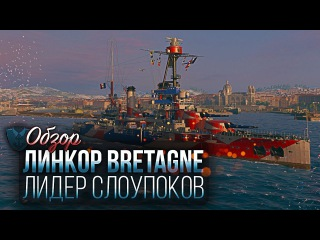 Линкор Bretagne - Лидер Слоупоков |World of Warships|