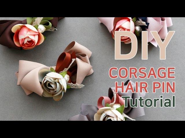 How To Make A Corsage Hair Bow, hairpin tutorial ,DIY Ribbon Bow,터비드코사지핀,리본공예.머리핀만들기