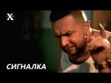 ХИТОБОИ - СИГНАЛКА