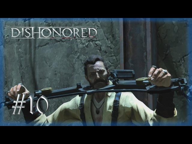 СПАСТИ РЯДОВОГО СЛЕКДЖОВА ◀▶ Dishonored 10