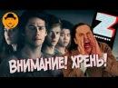 Бегущий ЗОМБОЯЩИК В Лабиринте Паддингтон 2 – Обзор Премьер